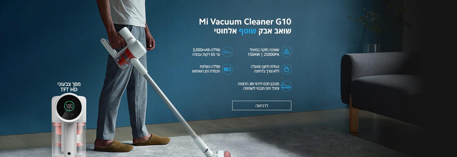 שואב אבק אלחוטי נטען שוטף דגם Mi Vacuum Cleaner G10